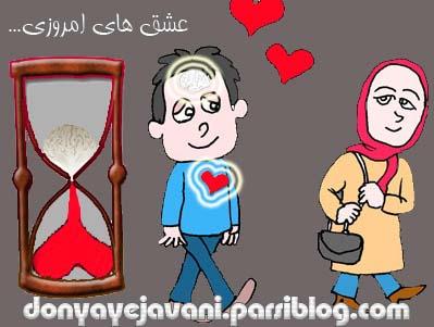 کاریکاتور _ عشق های امروزی...